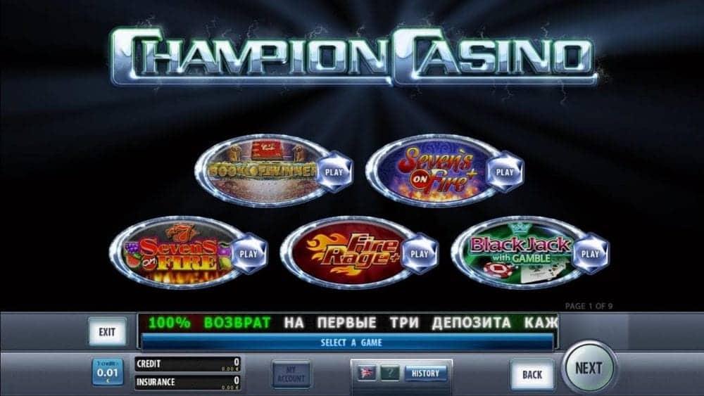 Система чемпион игровые автоматы online casinos top casino